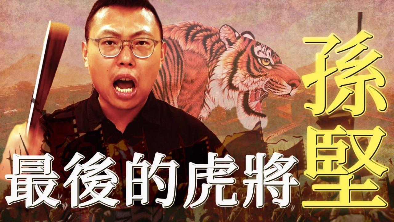 挑戰董卓、擊退呂布,東漢末年「最後的虎將」孫堅|【三國說書】#93