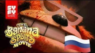 The Banana Splits Movie - Official Trailer (на русском языке)