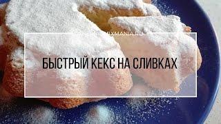 Рецепт Термомикс: Быстрый кекс на сливках.