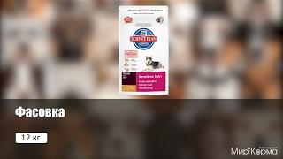 Обзор корма Hill's Science Plan Canine Adult Sensitive Skin
