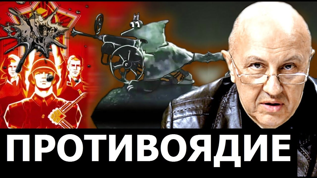 Андрей Фурсов: Самые токсичные мифы о России