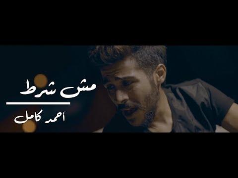 Ahmed Kamel - Msh Shart (Official Music Video) | أحمد كامل - مش شرط - الكليب الرسمي