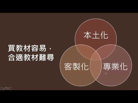 智能化華語教材發展工具:Ponddy Reader
