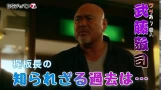 第8話 ワケありレスラーと料理人、涙の決断! 2017年12月2日放送 支配人...