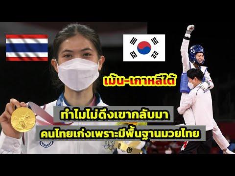 """คอมเมนต์ชาวเกาหลีใต้ หลังโค้ชเช พาน้อง""""เทนนิส""""เทควันโดสาวไทย คว้าเหรียญทองแรกในโอลิมปิกเกมส์ 2020"""