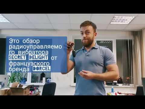Secret Delight от Dorcel: виброяйцо с голосовым управлением