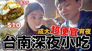 太便宜啦!台南深夜必吃銅板美食..10元喝到味增湯?