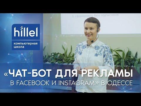 Чат-бот для рекламы в Facebook и Instagram