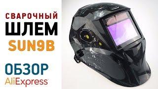 Сварочный шлем хамелеон SUN9B с Алиэкспресс Обзор маски для сварки Tywel9B