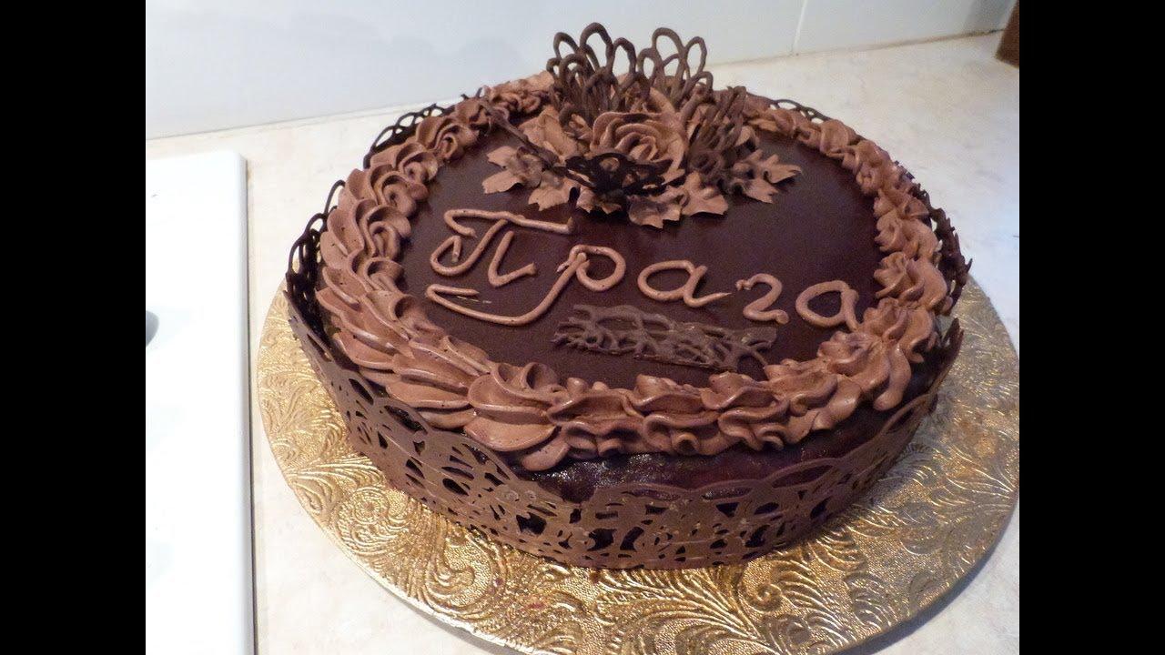 Торт Прага. Как украсить торт. - YouTube