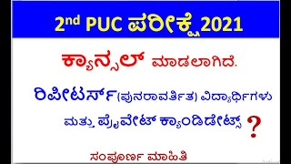 2nd puc exam 2021 2nd puc result 2021