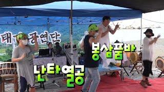 6월 13일 봉삼품바 난타열공 작은거인 예술 공연단 삼…
