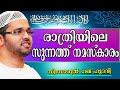 രാത്രിയിലെ സുന്നത്ത്  നിസ്കാരം..  Islamic Speech In Malayalam   Simsarul Haq Hudavi New 2014