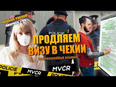 Продление визы в Чехии 2020: бесплатный вебинар