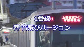 JR常磐線 南千住駅 発車メロディー