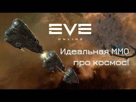 [Стрим] Eve-Online. Идеальная Космическая MMORPG Игра.