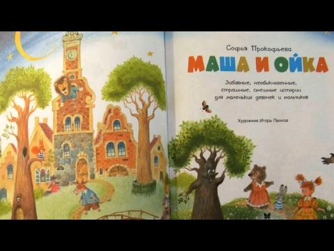Маша и Ойка, Софья Прокофьева аудиосказка онлайн
