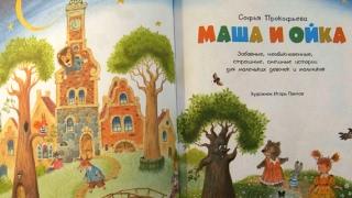 Маша и Ойка, Прокофьева Софья аудиосказка онлайн