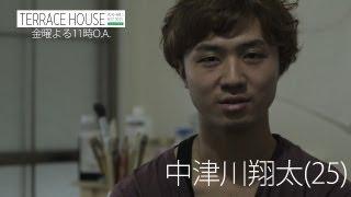 中津川翔太の告白ーConfessions vol.3-限定インタビュー(テラスハウス)