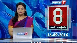 News @ 8 PM | News7 Tamil | 16/09/2016