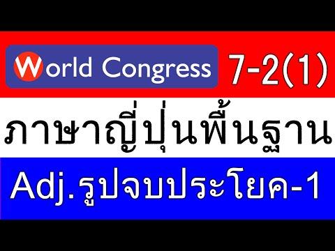 ภาษาญี่ปุ่นพื้นฐาน บทที่ 7-2(1) (World Congress)