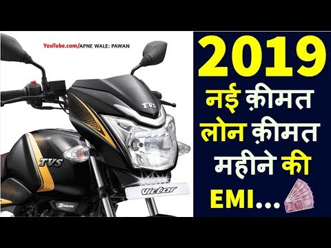 tvs-victor-premium-edition-2019-new-price-with-loan-amt,-emi,-rto,ex-showroom,-onroad-price-in-hindi