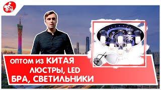 Люстры, LED, бра,светильники оптом из Китая. Фабрики в Китае(, 2017-09-06T21:53:06.000Z)
