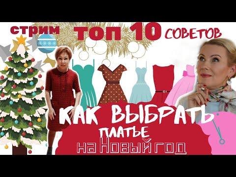СТРИМ | Как выбрать платье на НОВЫЙ год | Со стилистом Ольга Филиппова