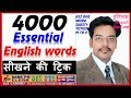 English Vocabulary 4000 Essential English Words English Vocab English Vocabulary Tricks Video 10 mp3