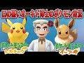 【ポケモンピカブイ#1】口の悪いオーキド博士が最新作のポケモンを暴言を吐きながら実況するぞ!!【柊みゅうの実況】