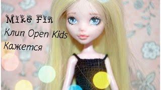 Mike Fin/Клип Open Kids – Кажется/Monster High