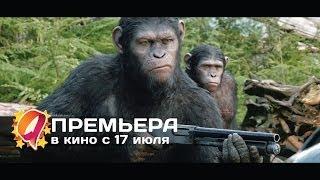 Планета обезьян: Революция (2014) HD трейлер | премьера 17 июля