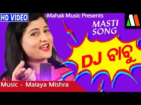 ଡ଼ିଜେ ବାବୁ -DJ BABU | ODIA MASTI SONG| IRA MOHANTY | MALAYA MISHRA | MONSOON CREATIVES