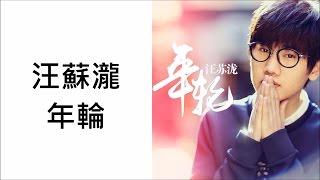 [歌詞]汪蘇瀧-年輪