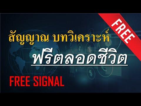 สัญญาณซื้อขาย บทวิเคราะห์ ฟรีตลอดชีวิต (Free Signal Forex)