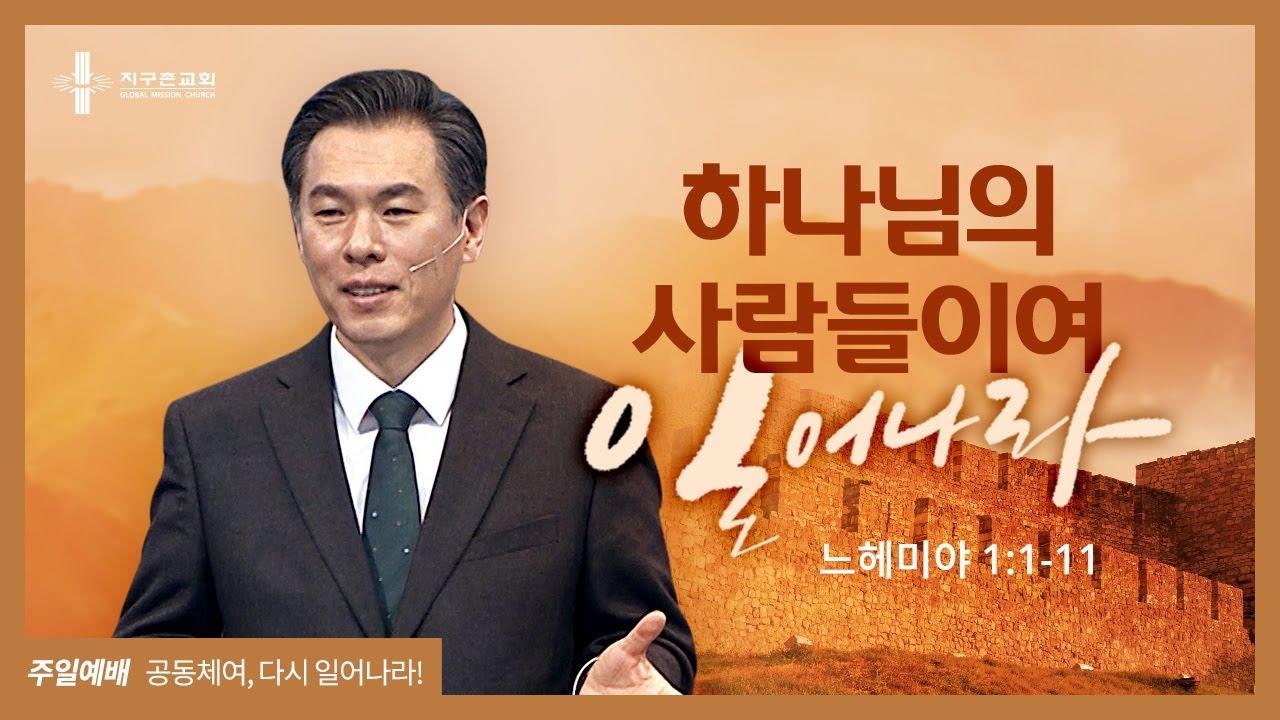 [지구촌교회] 주일예배 | (1) 하나님의 사람들이여 일어나라 | 최성은 담임목사 | 2021.06.06