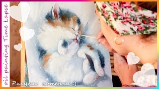 🎨Рисуем котенка ❤ Oil Panting Time Lapse | draw a kitten