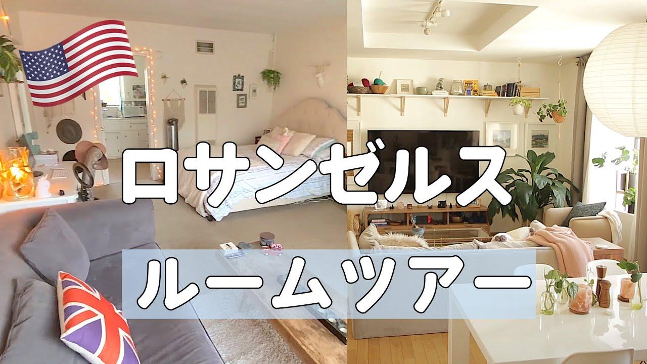 アメリカの家はやっぱ広い?LAの部屋をのぞき見!【世界の住まいから】