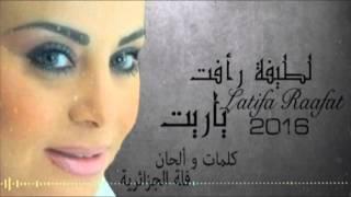Latifa Raafat