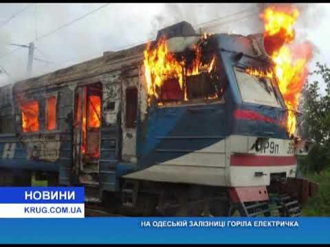 На Одесской железной дороге горела электричка