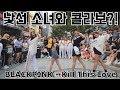 KPOP IN PUBLIC홍대에서 한국과 중국이 하나가 되다?! BLACKPINK블랙핑크 - KILL THIS LOVE킬디스러브 Cover Dance 커버댄스 4K