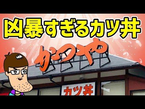 【かつや】凶暴すぎるカロリーの新カツ丼が登場!!