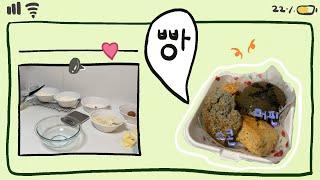 [VLOG] 우당탕탕 스콘만들기 (초보베이킹, 자도르님…