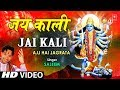 Download Jai Kali Punjabi Bhente [Full Song] I Ajj Hai Jagrata MP3 song and Music Video