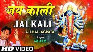 Jai Kali Punjabi Bhente [Full Song] I Ajj Hai Jagrata