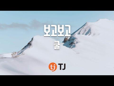 [TJ노래방] 보고보고 - 쿨 (Bogo Bogo - COOL) / TJ Karaoke