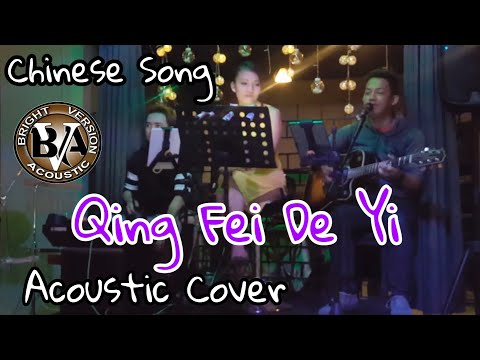 QING FEI DE YI- (chinese song) (cover by: BRIGHT VERSION ACOUSTIC)