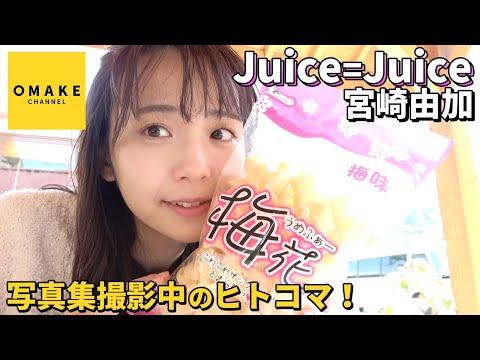 Juice=Juice宮崎由加の写真集「繋」撮影中のヒトコマをお届け! ※ただただ宮崎由加がスナック菓子を食べているだけの動画となります。 宮崎由...
