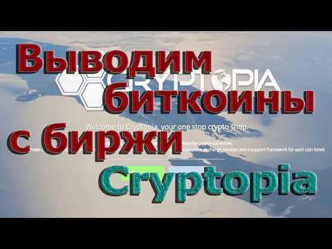 Выводим биткоины с биржи Cryptopia на кошелек Jaxx