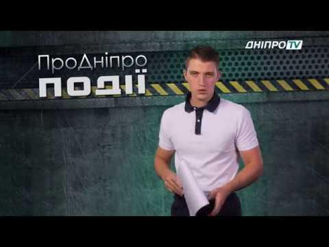 ПроДніпро Події 09.09.19